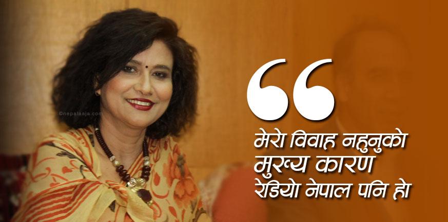 'मेरो विवाह नहुनुको मुख्य कारण रेडियो नेपाल पनि हो' — कोमल ओली (भिडियोसहित)