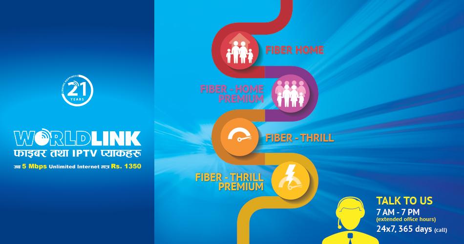 वर्ल्डलिंकद्वारा '१०० जीबीपिएस' नेटवर्क विस्तारको शुरू