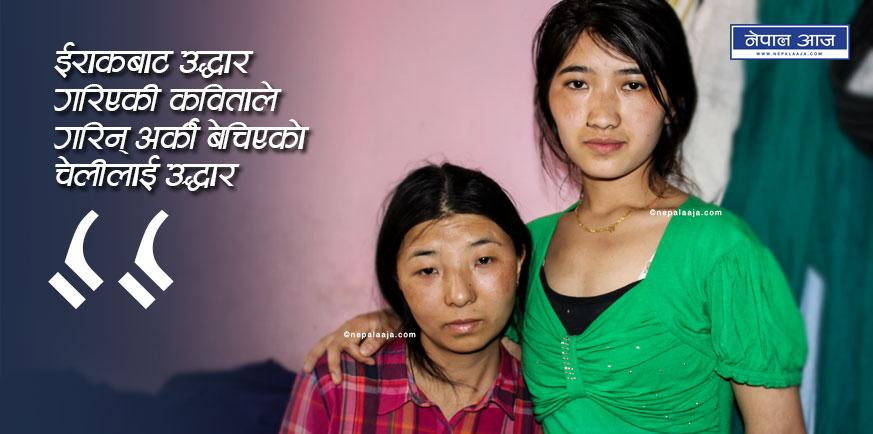 ईराकमा बेचिएका दुई चेलीको कारुणिक बयानः हामी जस्ता हजारौँ चेली नारकीय जीवन बाँचेका छन् (भिडियो)