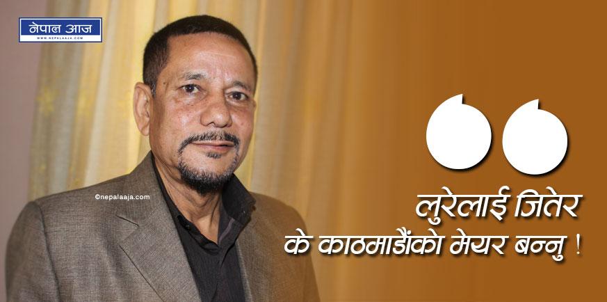 काठमाडौंको मेयरमा गगन थापासँग भिड्न मन छ (भिडियो)