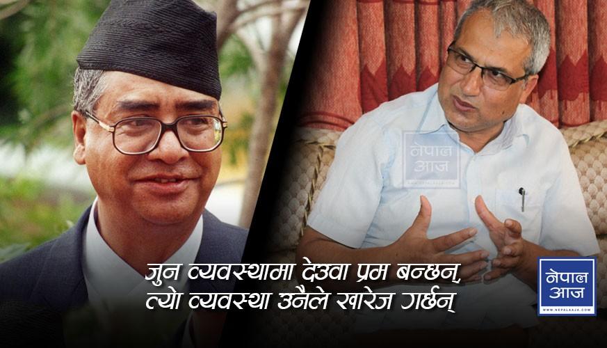 शेरबहादुर देउवा प्रधानमन्त्री हुँदा नेपाली जनता खुसी हुनु पर्ने कुनै कारण छैन (भिडियोअन्तर्वार्ता)