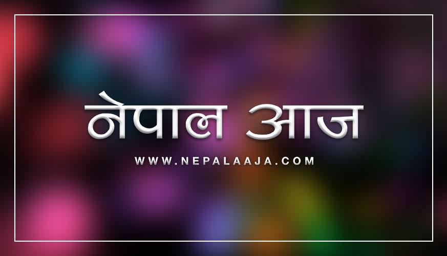 काठमाण्डौ आइपुगिन्, सोनाक्षी सिन्हा मलाइका अरोरा खान पनि आजै आउने कार्यक्रम