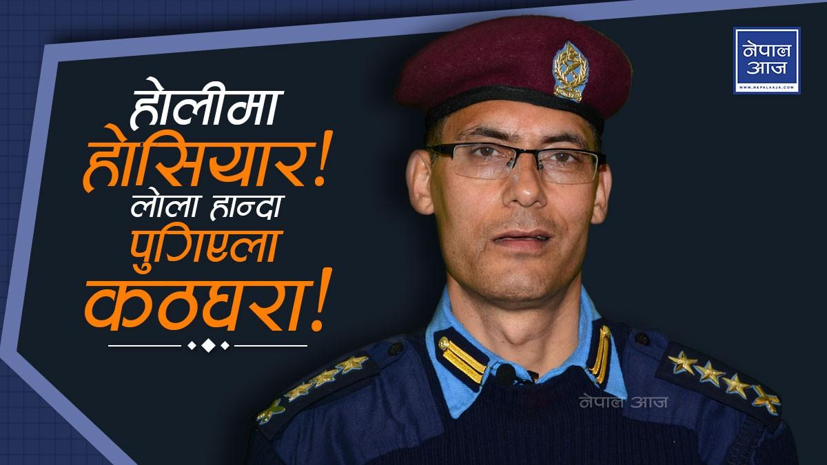 काठमाडौं प्रहरीका नवनियुक्त प्रमुख एसएसपी विश्वको घोषणाः जागिर गए जाला, फरार डनहरुलाई छोड्दिन ! (भिडियो)