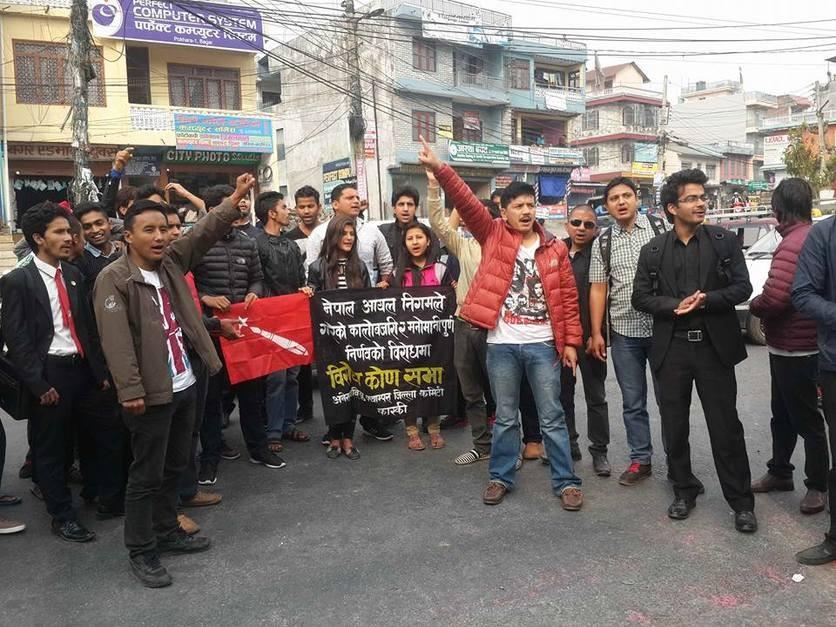 अब काठमाडौंको सडकमा जभाभावी विरोध प्रर्दशन गर्न नपाइने
