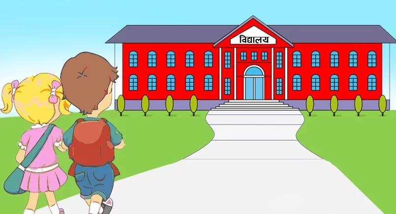 Image result for सामुदायिक विद्यालय