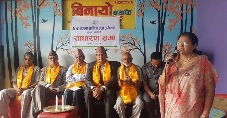 विश्व नेपाली साहित्य प्रज्ञा प्रतिष्ठानको दोस्रो साधारण सभा सम्पन्न (पदाधिकारीको नामावली सहित )