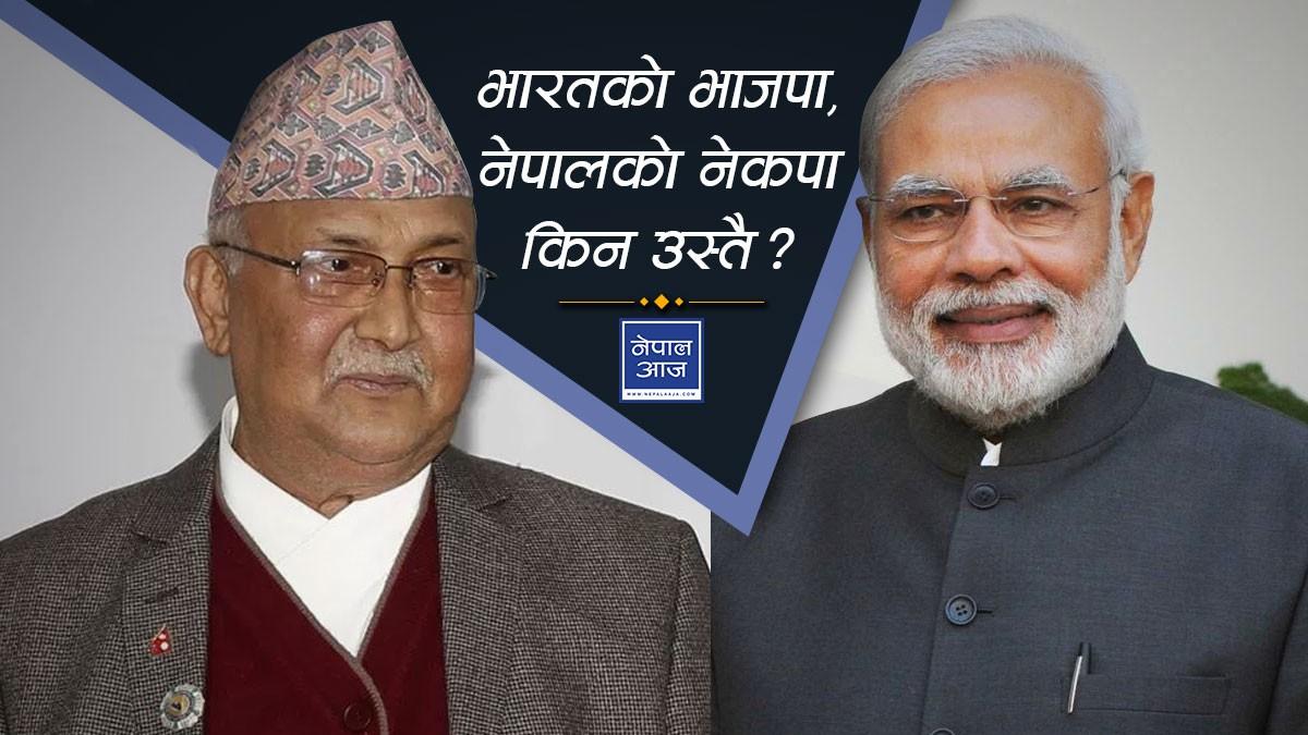 भाजपा र नेकपा, कांग्रेस–आई र कांग्रेसः किन दुरुस्तै ?
