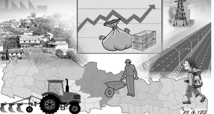 'आर्थिक समृद्धिका लागि पिपिपी मोडल'