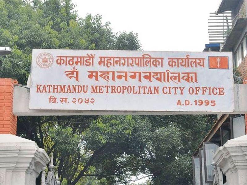 काठमाडौैं महानगरले ल्यायो १३ अर्ब २ करोडको बजेट