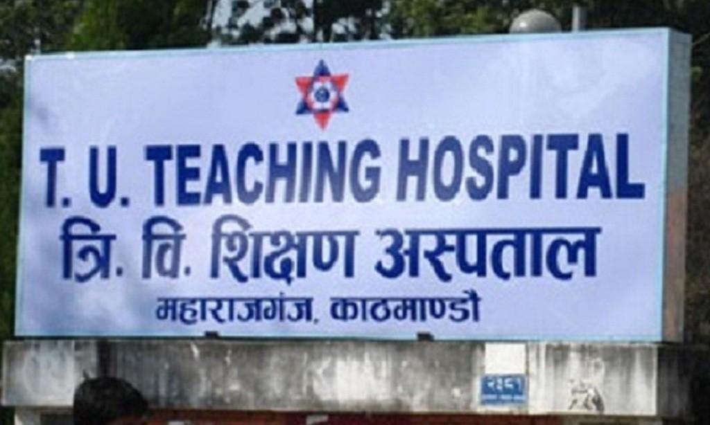 सेवा विस्तार गर्दै त्रिवि शिक्षण अस्पताल