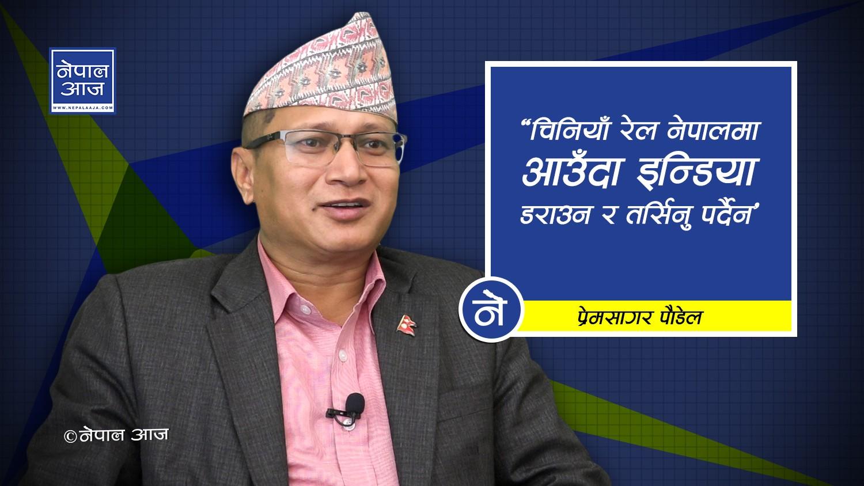 'हाम्रो दुर्भाग्य नेपालमा देशभक्त नेता नै जन्मेनन्' (भिडियोसहित)