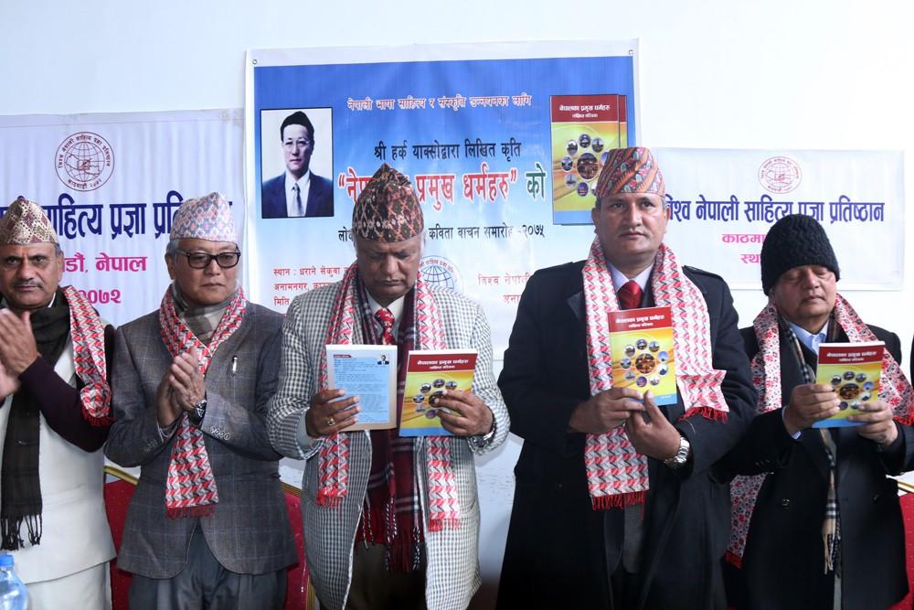 'नेपालका प्रमुख धर्महरू'नामक पुस्तकको लोकार्पण