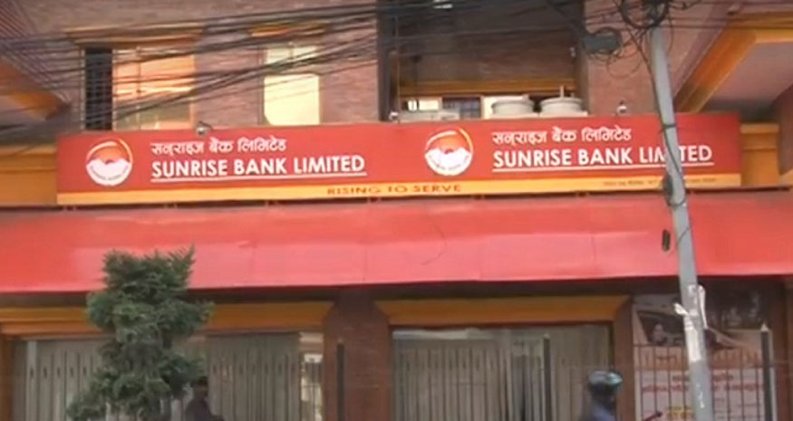 सनराइज बैंकका ग्राहकले फूडमाण्डुबाट सामान खरिद गर्दा ५०० रुपैयाँसम्म पैसा फिर्ता पाइने