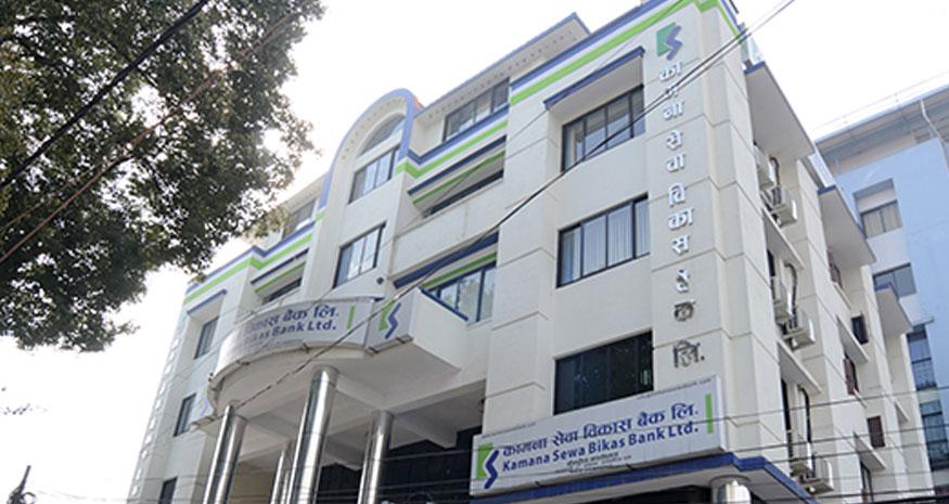 कामना सेवा विकास बैंकले ल्यायो कोरोना सुरक्षा बचत खाता सञ्चालनमा, ५० हजार रुपैयाँको बीमा सुविधा पाउने