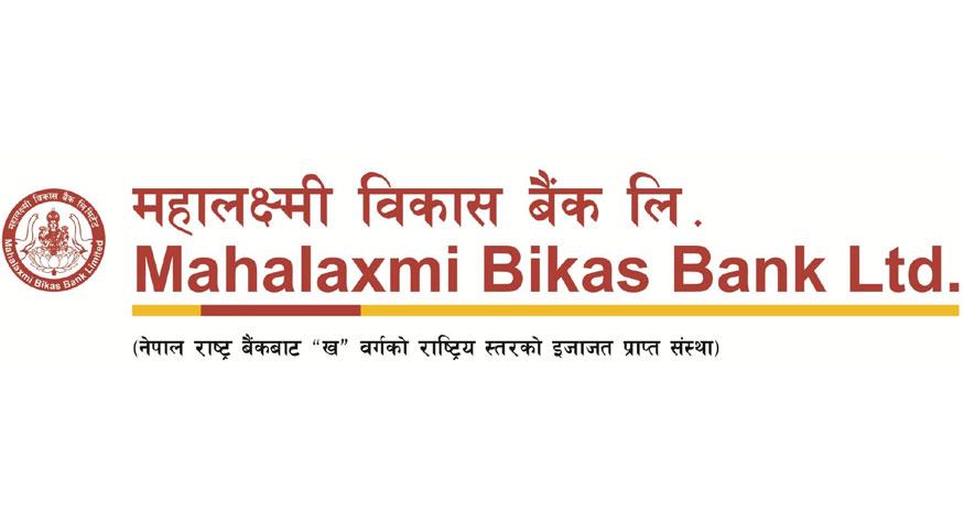 महालक्ष्मी विकास बैंकले दियो ऋणीलाई व्याजमा १०% छुट
