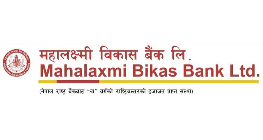 महालक्ष्मी विकास बैंकले सबै कर्मचारीको गर्यो कोभिड-१९ बीमा