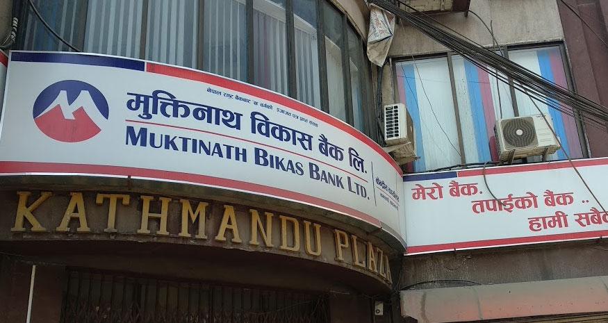 मुक्तिनाथ विकास बैंकद्वारा सहारा नेपाल साकोसको अभियानलाई आर्थिक सहयोग