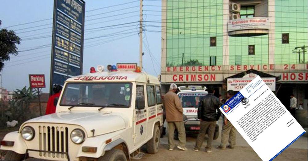 के नेपालमा कोरोनाबाट ३ जनाको मृत्यु भएकै हो ? अस्पतालले भन्यो - उपचार जारी छ