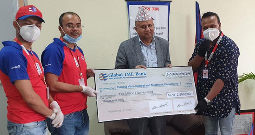 ग्लोबल आइएमई बैंकद्वारा प्रदेश नं. ५ सरकारलाई २५ लाख रुपैयाँ आथिक सहयोग