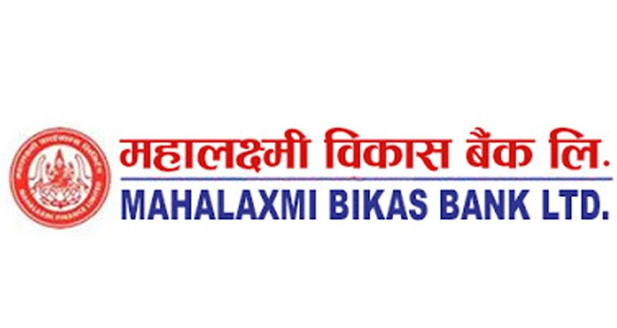 महालक्ष्मी विकास बैंकका ग्राहकले अव घरबाटै अनलाइनमार्फत खाता खोल्न सकिने