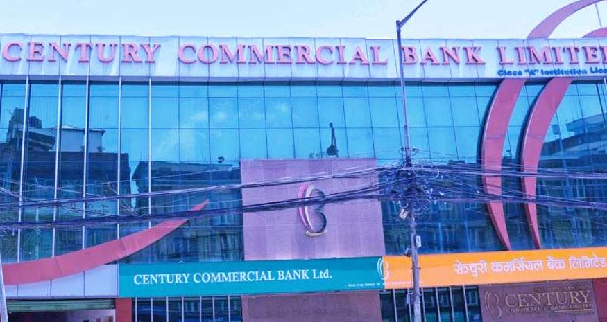 सेञ्चुरी बैंकले ३ प्रतिशत अन्तरिम लाभांश बाँड्दै