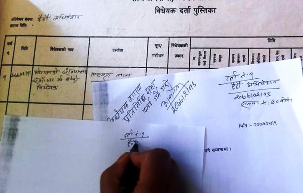 राजपा-समाजवादीद्वारा संविधान संशोधन विधेयक दर्ता