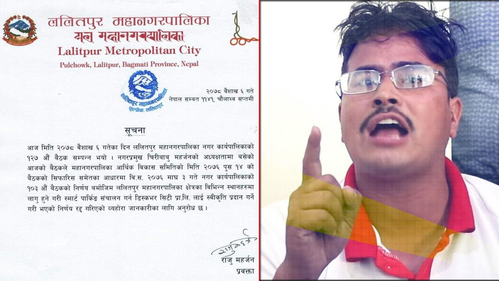 ज्ञानेन्द्र शाहीद्वारा ललितपुर महानगर विरुद्ध अख्तियारमा मुद्दा, हट्यो स्मार्ट पार्किङ्ग