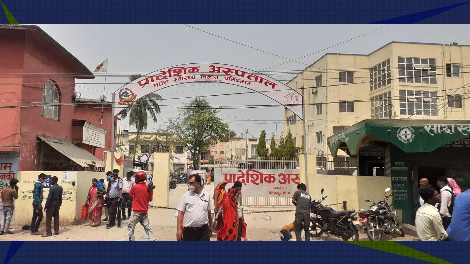 जनकपुर अस्पतालमा तोडफोड हुनाको यस्तो छ भित्री कथा
