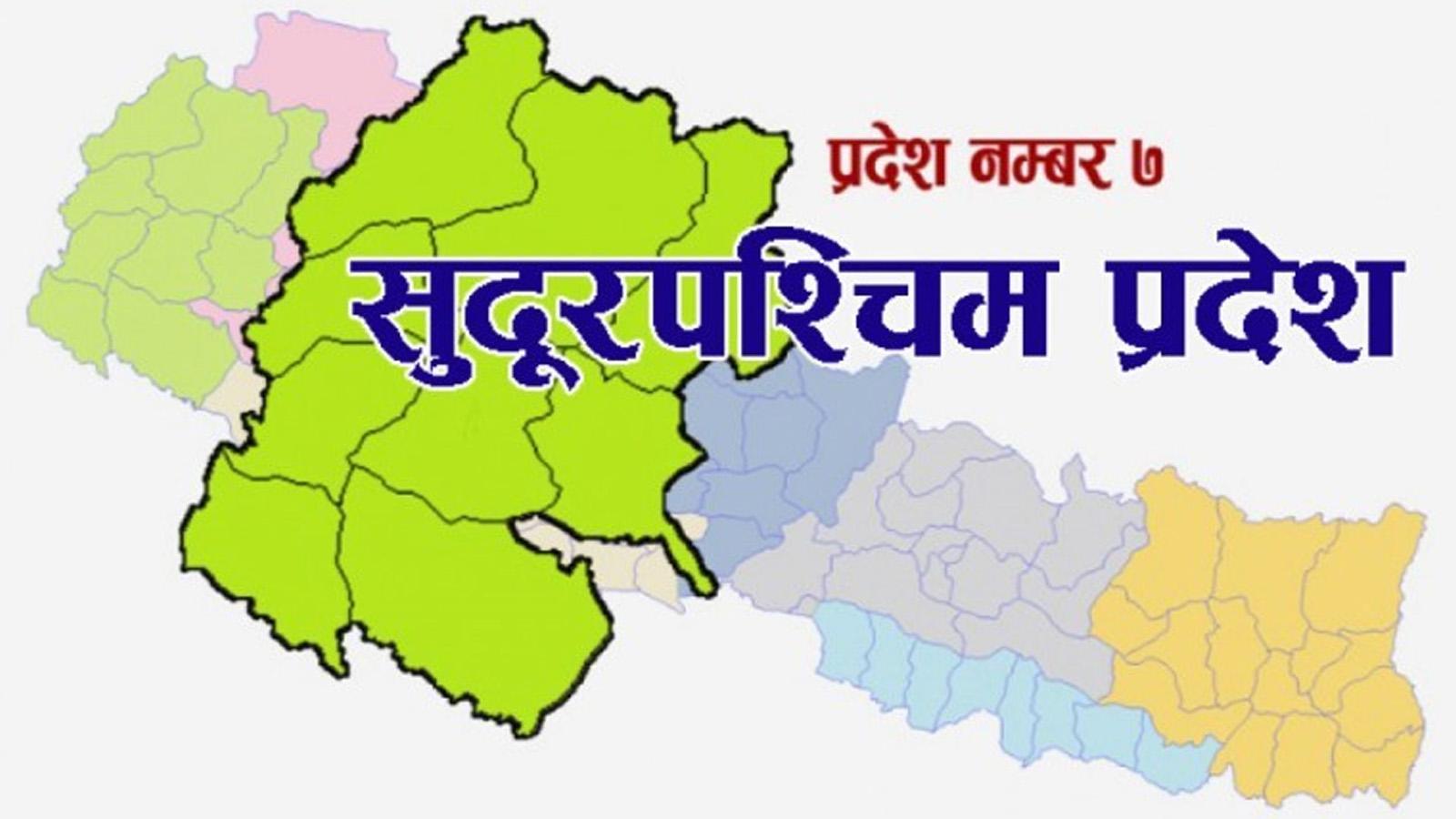 सुदुरपश्चिमका ९ वटै जिल्लामा निशेधाज्ञा