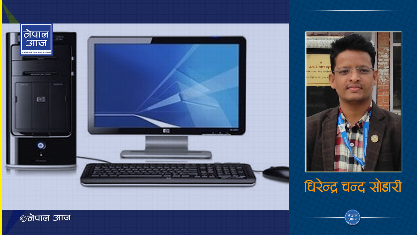 चुनाव चिन्ह कम्प्युटर नै किन ?