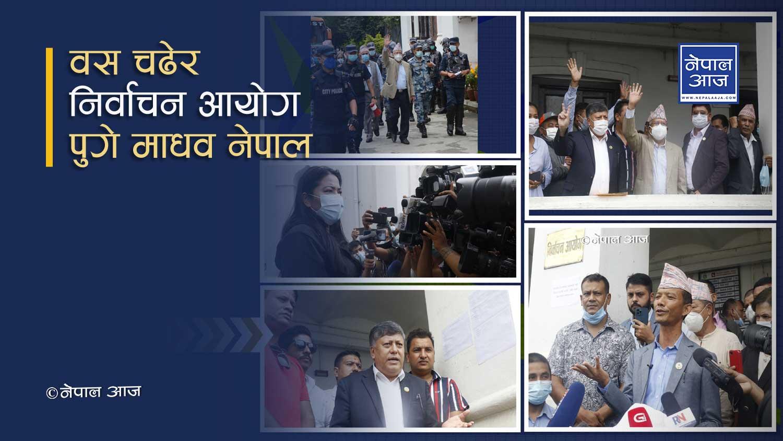 निर्वाचन आयोगमा माधव नेपाल पक्षका नेताहरुको हाउभाउ ५ फोटोमा