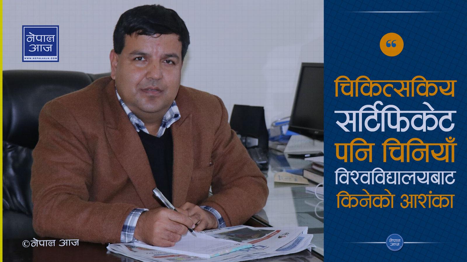 मेडिकल माफिया सुनिल शर्माको सर्टिफिकेट नक्कली