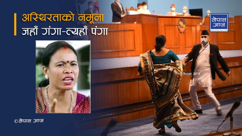 सांसद गंगा चौधरीको लिलाः सौतामाथिको विवाह नफावेपछि दिदीमाथि नै सौता