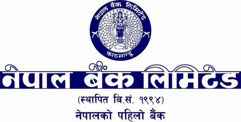 नेपाल बैंकले पनि शुरु गर्यो सुलभ कर्जा प्रवाह, ४.५२ प्रतिशतको व्याजदरमा ५ करोडसम्म ऋण पाइने