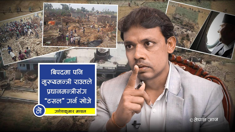 बारा र पर्सामा हावाहुरीको भन्दा केन्द्र र प्रदेश सरकारको बितण्डा भयानक