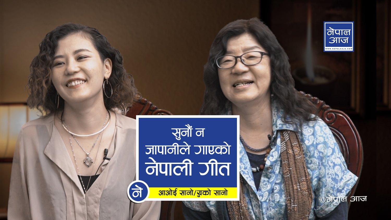 नेपाललाई दोस्रो घर मान्ने जापानी गायिका (भिडियोसहित)