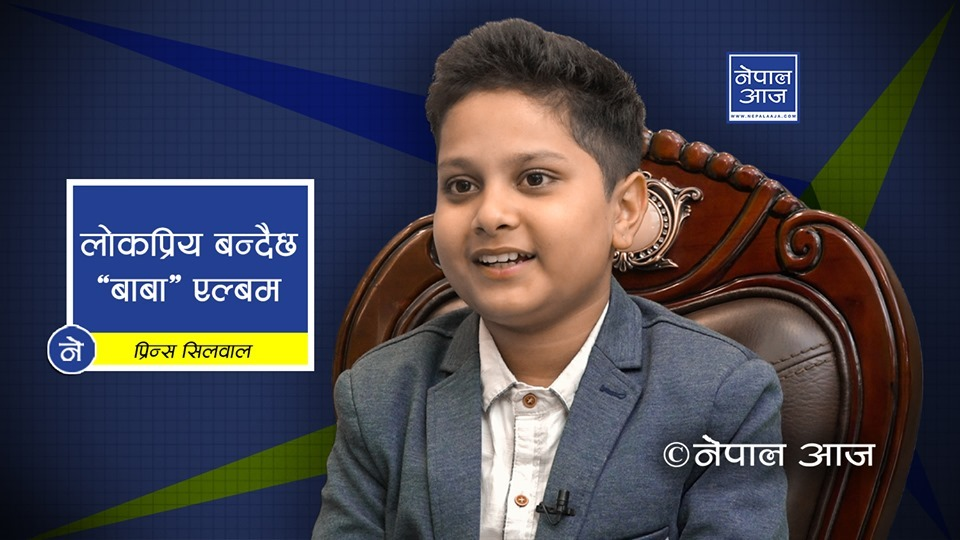 ११ वर्षीय प्रिन्सले तताउँदै सांगीतिक माहोल ( भिडियोसहित )