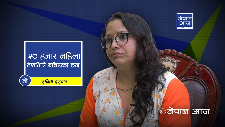 तेस्रो मुलुकमा पनि निर्यात गरिन्छन् नेपाली महिला ( भिडियोसहित)