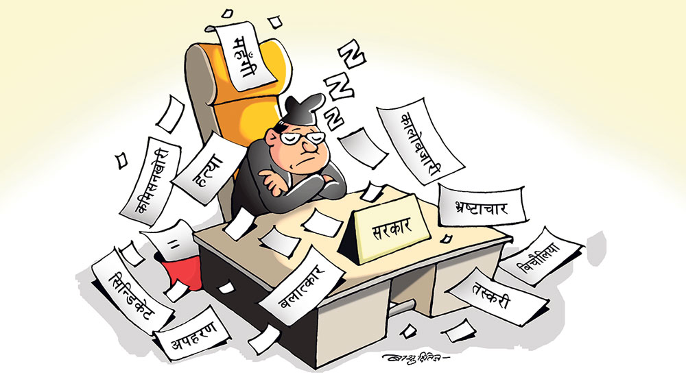 वर्तमान कम्युनिष्ट सरकार भ्रष्टाचारमा लिप्त!