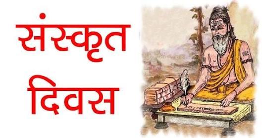 संस्कृत दिवस मनाइँदै