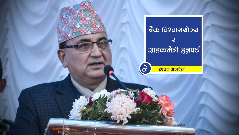 'समृद्ध नेपाल सुखी नेपाली' को सपना साकार पार्न बाणिज्य बैंकहरु महत्वपूर्ण :कार्यवाहक प्रधानमन्त्री पोखरेल