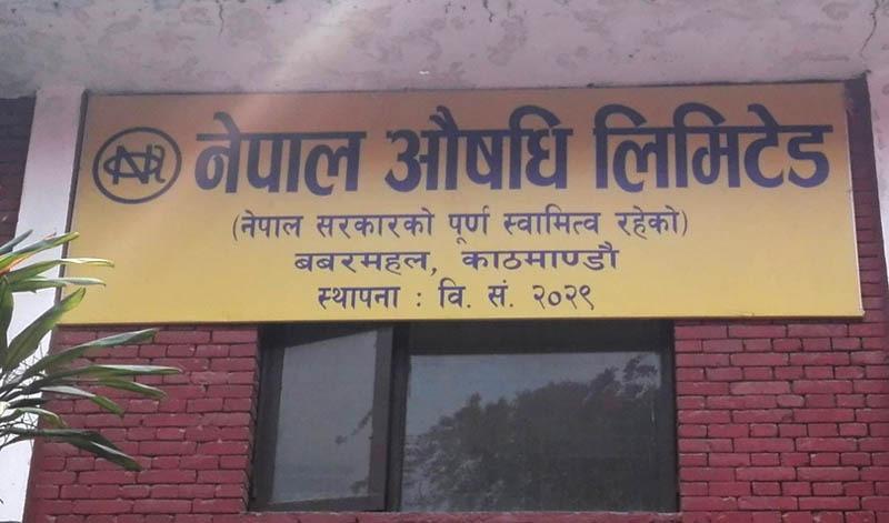नेपाल औषधि लिमिटेडले सिटामोल र जीवनजलपछि सुरु गर्यो हेमोडाइलासिस फ्लुड उत्पादन