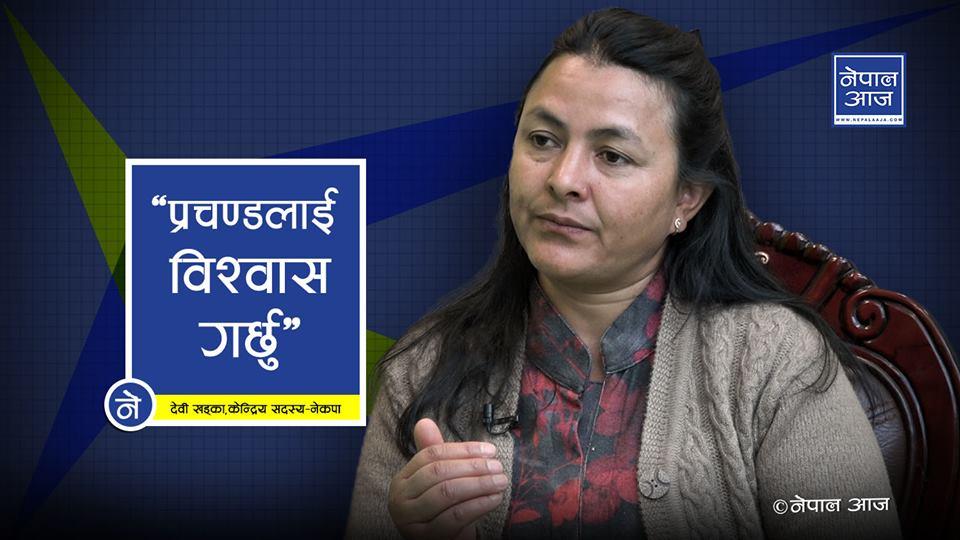 गणतन्त्र समातेर राजनीतिमा लागेकी देवीको गुनासाे, 'गणतन्त्रवादी नै सिद्धान्तविहीन भए'(भिडियाे सहित)