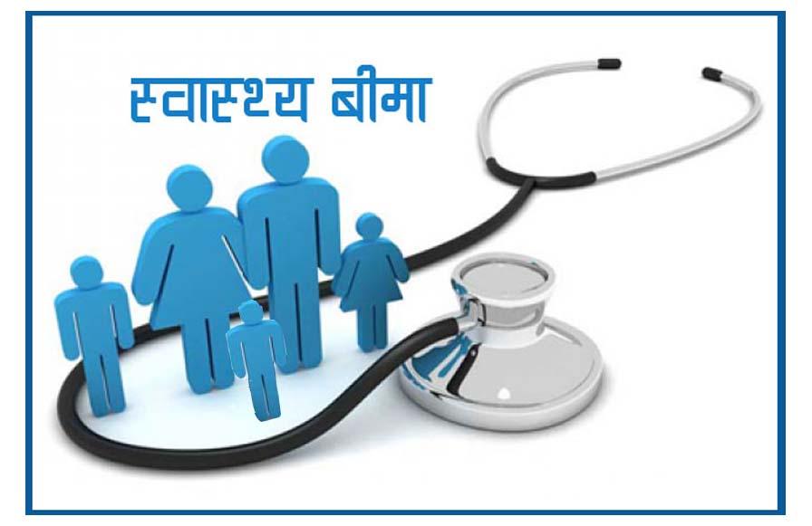 स्वास्थ्य बीमाप्रति नागरिकको आकर्षण बढ्यो