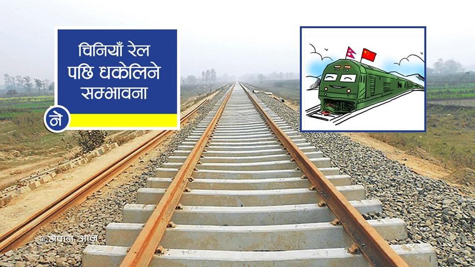 रेल सञ्जालमा नेपालः भारतसँग चार महिनामा, चीनसँग अनिश्चित