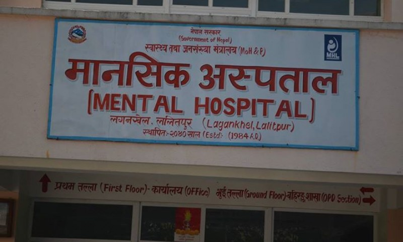 मानसिक अस्पतालमा मानसिक रोग विशेषज्ञ अपुग