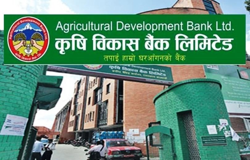 कृषि विकास बैंकले माग्यो ३८४ कर्मचारी (सूचनासहित)