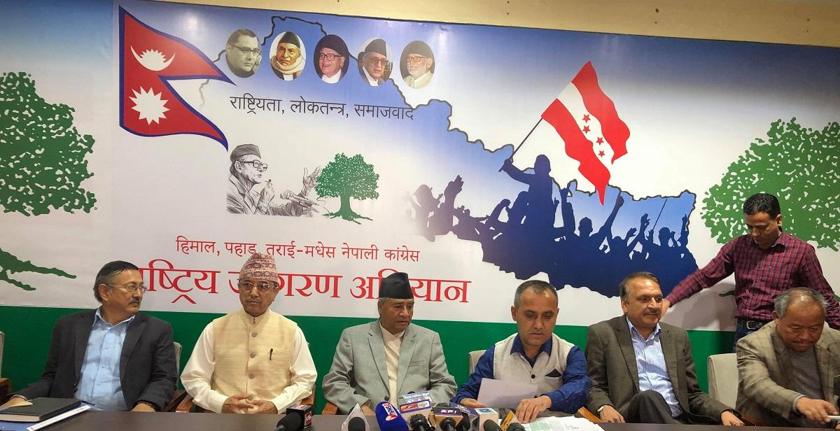 नेपाली कांग्रेसले भदौ २४ बाट दोस्रो चरणको जागरण अभियान थाल्ने