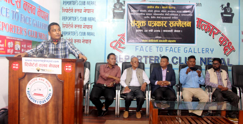संविधान दिवस कालो दिनका रुपमा मनाउने साना दलको तयारी