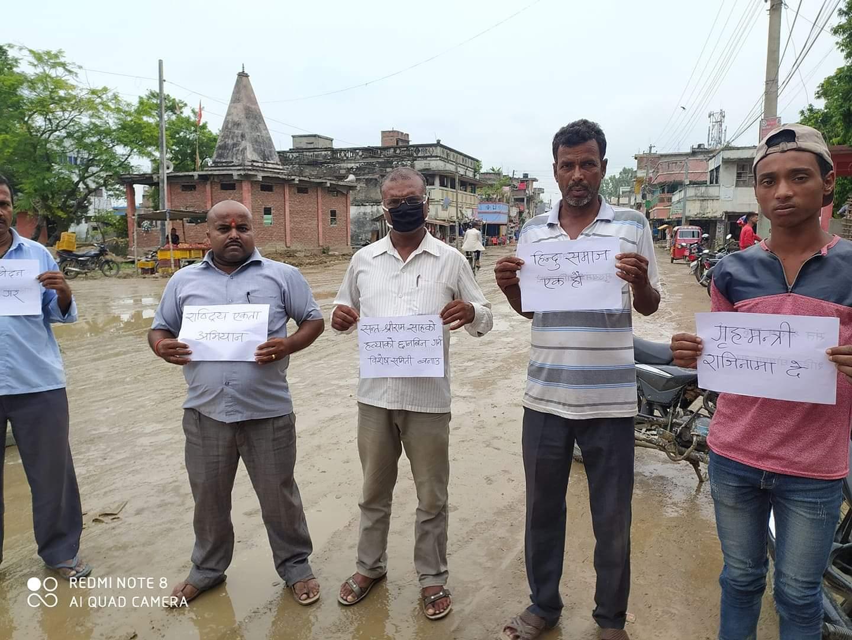 गृहमन्त्रीको राजीनामा माग्दै प्रदेश २ को विभिन्न जिल्लामा प्रदर्शन